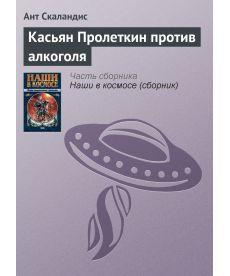 Касьян Пролеткин против алкоголя