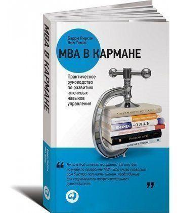 MBA в кармане: Практическое руководство по развитию ключевых навыков управления  - Фото 1