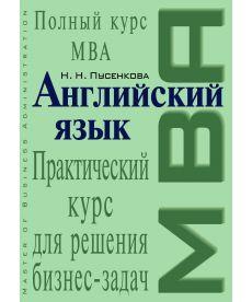 Английский язык. Практический курс для решения бизнес-задач