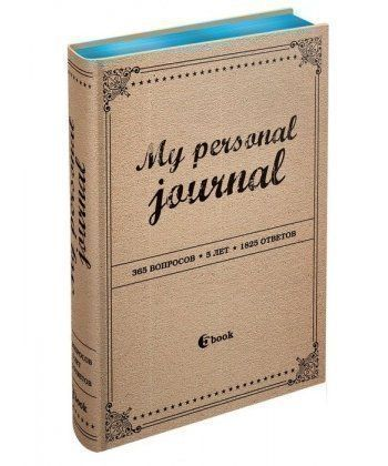 My personal journal (крафт-обложка)