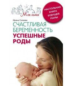 Счастливая беременность. Успешные роды. Настольная книга будущей мамы