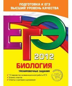 ЕГЭ 2012. Биология. Тренировочные задания