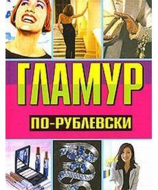 Гламур по-рублевски