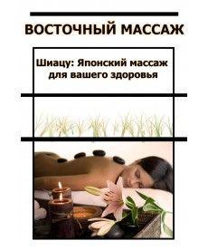 Шиацу Японский массаж для вашего здоровья