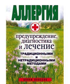 Аллергия. Предупреждение, диагностика и лечение традиционными и нетрадиционными методами