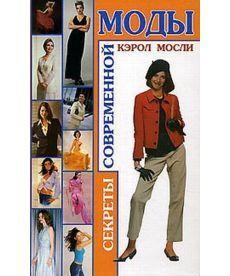 Секреты современной моды