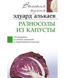 Разносолы из капусты. 350 рецептов из свежей, квашеной и маринованной капусты