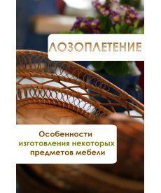 Особенности изготовления некоторых предметов мебели