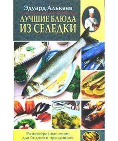 Лучшие блюда из селедки. Разнообразные меню для будней и праздников