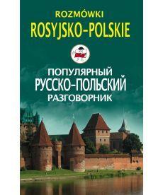Популярный русско-польский разговорник / Rozmówki rosyjsko-polskie