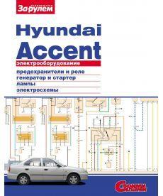 Электрооборудование Hyundai Accent. Иллюстрированное руководство