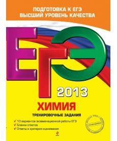 ЕГЭ 2013. Химия. Тренировочные задания