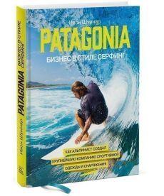 Patagonia – бизнес в стиле серфинг. Как альпинист создал крупнейшую компанию спортивного снаряжения