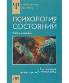 Психология состояний. Хрестоматия