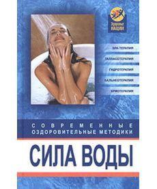 Сила воды. Современные оздоровительные методики