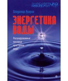 Энергетика воды. Расшифрованные послания кристаллов воды