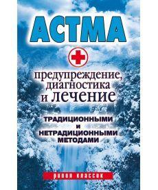 Астма. Предупреждение, диагностика и лечение традиционными и нетрадиционными методами