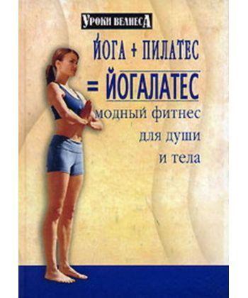 Йога + пилатес - йогалатес. Модный фитнес для души и тела