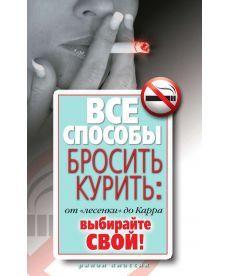 Все способы бросить курить: от «лесенки» до Карра. Выбирайте свой