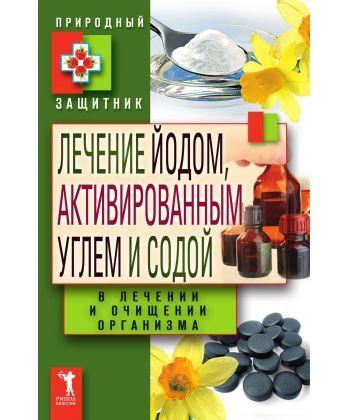 Лечение йодом, активированным углем и содой в лечении и очищении организма