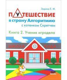 Путешествие в страну Алгоритмию с котенком Скретчем. Книга 2. Scretch. Ученик игродела