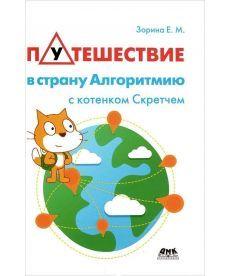 Путешествие в страну Алгоритмию с котенком Скретчем