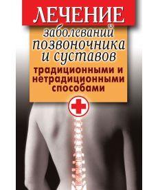 Лечение заболеваний позвоночника и суставов традиционными и нетрадиционными способами