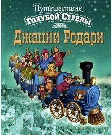 Путешествие Голубой Стрелы (ил. И. Панкова)