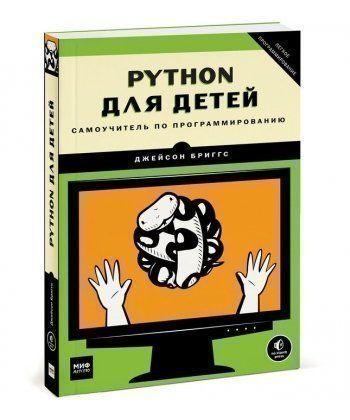 Python для детей. Самоучитель по программированию