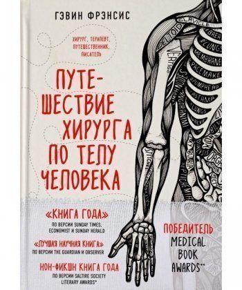 Путешествие хирурга по телу человека  - Фото 1