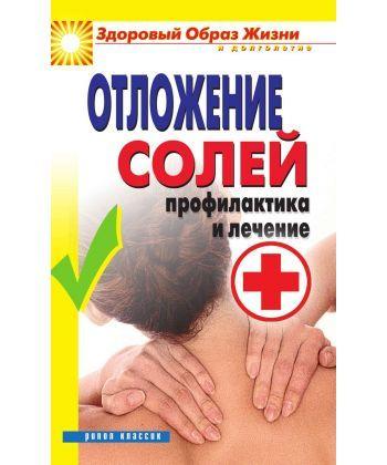 Отложение солей. Профилактика и лечение