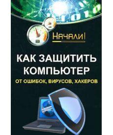 Как защитить компьютер от ошибок, вирусов, хакеров