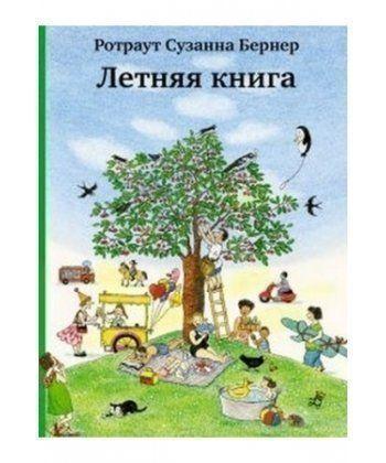 Летняя книга. Бернер Р. Самокат