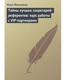 Тайны лучших секретарей-референтов: курс работы с VIP-партнерами