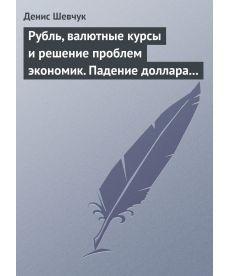 Рубль, валютные курсы и решение проблем экономик. Падение доллара 2009-2015