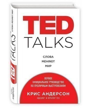 TED TALKS. Слова меняют мир. Первое официальное руководство по публичным выступлениям  - Фото 1