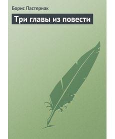Три главы из повести