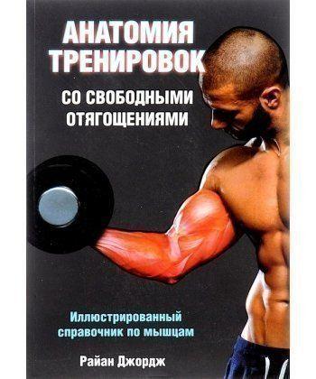 Анатомия тренировок со свободными отягощениями