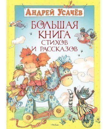 Андрей Усачев. Большая книга стихов и рассказов