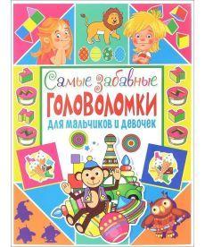 Самые забавные головоломки для мальчиков и девочек. Сост. Скиба Т. В.