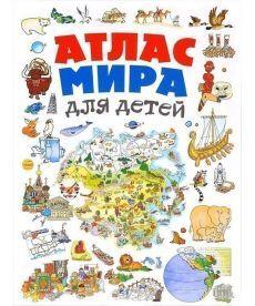 Атлас мира для детей (детские путеводители)