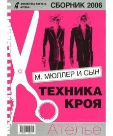 Сборник Ателье-2006». Техника кроя Мюллер и сын»