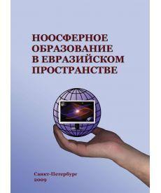 Ноосферное образование в евразийском пространстве. Том 1