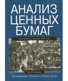 Анализ ценных бумаг. 3-е издание.