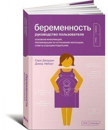 Беременность. Руководство пользователя: Основная информация, рекомендации по устранению неполадок, с
