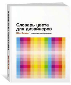 Словарь цвета для дизайнеров