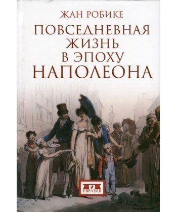 Повседневная жизнь в эпоху Наполеона (Евразия)