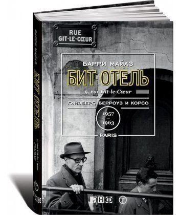 Бит Отель. Гинзберг, Берроуз и Корсо в Париже, 1957–1963