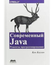 Современный Java. Рецепты программирования