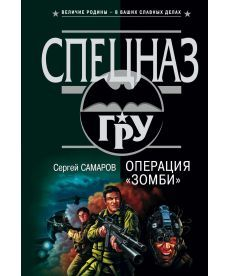 "Операция ""Зомби"